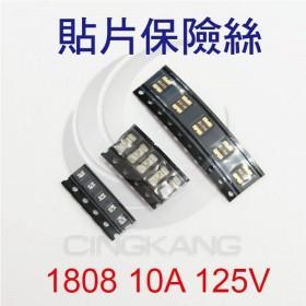 貼片快熔斷微型保險絲 1808 10A 125V(5入)