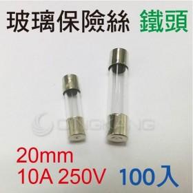 20mm  10A 250V 玻璃保險絲 鐵頭 (100PCS/盒)