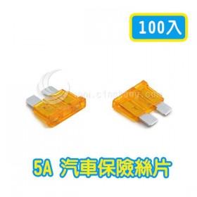 5A 汽車保險絲片 (100入)