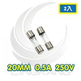 20mm 0.5A 250V 玻璃保險絲 快熔型(2入)