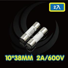 10*38mm 2A/600V 陶瓷保險絲 (2PCS/包)