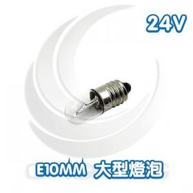 E10mm 大型燈泡 24V