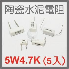 陶瓷水泥電阻 臥式 5W 4.7K (5PCS/入)