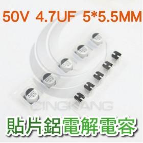 貼片鋁電解電容 50V 4.7UF 5*5.5MM(5入)