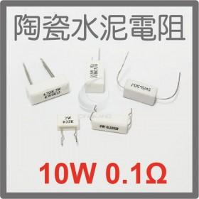 陶瓷水泥電阻 臥式 10W 0.1Ω (5PCS/入)