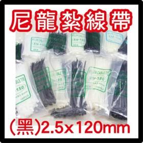 尼龍紮線帶(黑) CU-120G 2.5*120mm/100PCS
