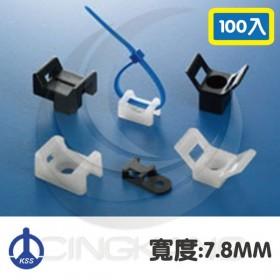 KSS 紮線固定座 HC-5 最大紮線帶寬度7.8mm(100PCS/包)
