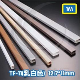 【不可超取】室內裝潢配線槽 TF-11MW (乳白色) 12.7*11mm 1M