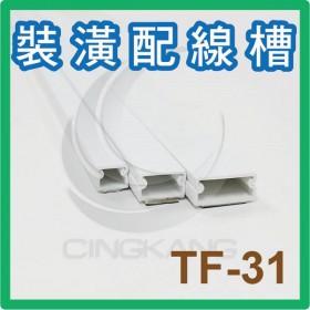 【不可超取】室內裝潢配線槽 TF-3 (白色) 25.4*11mm 1M