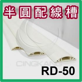 【不可超取】半圓配線槽 RD-50MW (乳白色) 50*20mm 1M
