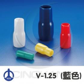 絕緣套管 V-1.25(藍色)