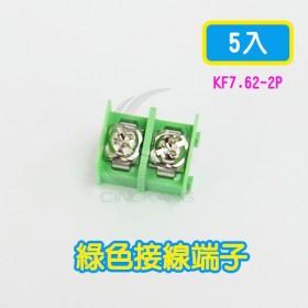 KF7.62-2P 綠色接線端子(5入)