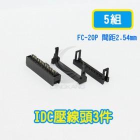 FC-20P 間距2.54mm  IDC壓線頭3件(5組)