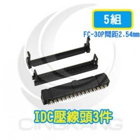 FC-30P間距2.54mm  IDC壓線頭3件(5組)