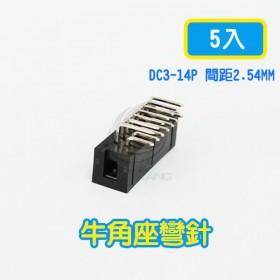 DC3-14P 間距2.54MM 牛角座彎針(5入)