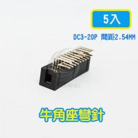 DC3-20P 間距2.54MM 牛角座彎針(5入)