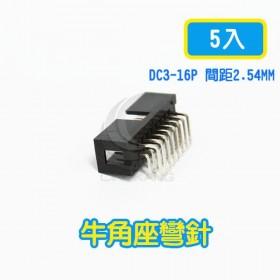 DC3-16P 間距2.54MM 牛角座彎針(5入)