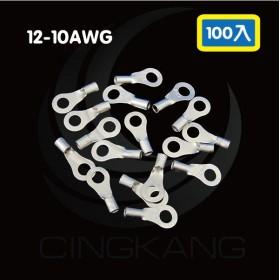 R型裸端子 R5.5-6 (12-10AWG) KSS(100PCS/入)