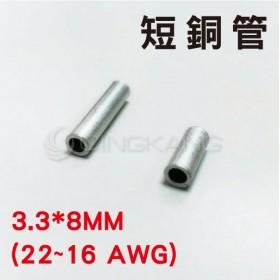 P-1.25 短銅管 KSS 3.3*8MM(22~16 AWG) (100PCS/包)