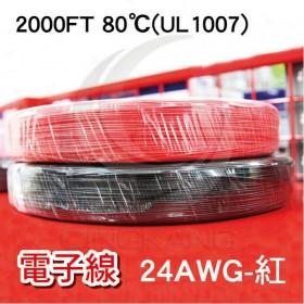 電子線 24AWG-紅 2000FT 80℃(UL1007)