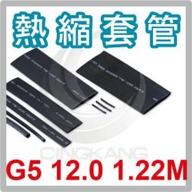 熱縮套/熱縮管/熱收縮套 黑/厚 G5 12.0 1.22M