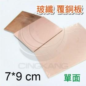 玻纖 覆銅板(單面) 7*9CM