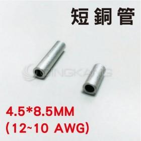 P-5.5 短銅管 KSS 4.5*8.5MM(12~10 AWG) (100PCS/包)