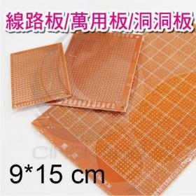 電木線路板/萬用板/洞洞板 9*15CM 2.54mm