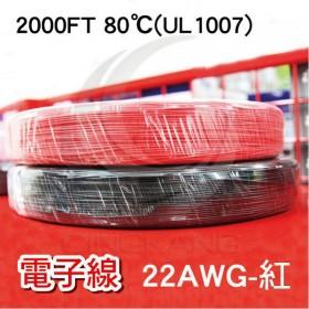 電子線 22AWG-紅 2000FT 80℃(UL1007)