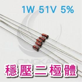 穩壓二極體 1W 51V 5%