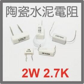 陶瓷水泥電阻 立式 2W 2.7K (5個/包)
