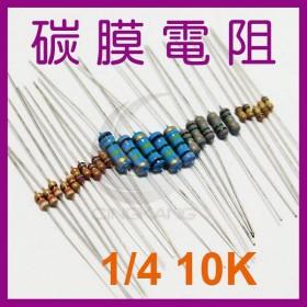 碳膜電阻 1/4 10K