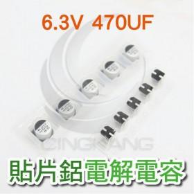 貼片鋁電解電容 6.3V 470UF (5入)