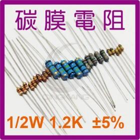 碳膜電阻 1/2W 1.2K  ±5%