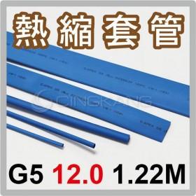 熱縮套/熱縮管/熱收縮套 藍/厚 G5 12.0 1.22M