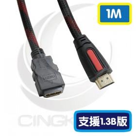 高畫質 支援1.3B版 HDMI公-母延長線 1M