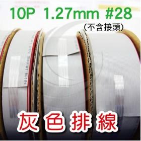 灰色排線 10P 1.27mm #28 1M (不含接頭)