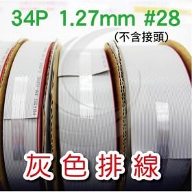 灰色排線 34P 1.27mm #28 (100FT/捲) (不含接頭)