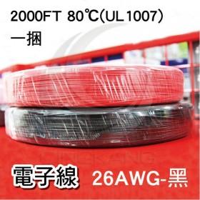 【不可超取】電子線 26AWG-黑 2000FT 80℃(UL1007)610米