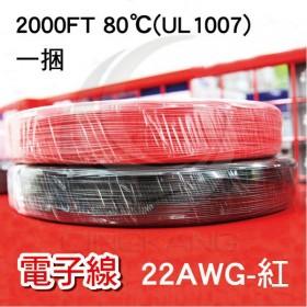 【不可超取】電子線 22AWG-紅 2000FT 80℃(UL1007) 610米