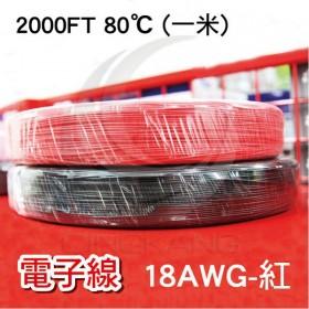 【不可超取】電子線 18AWG-紅 2000FT 80℃(UL1007)610米