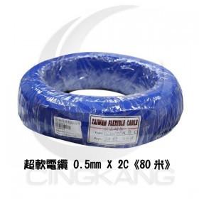 【不可超取】超軟電纜(耐彎曲) 0.5mm*2C 80米