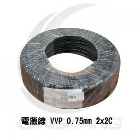 電源線VVF 0.75mm2*2C 耐壓7A