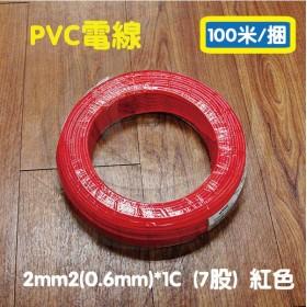 【不可超取】太平洋電線 2mm2(0.6mm)*1C (7股) 紅色 100米/捆 時價