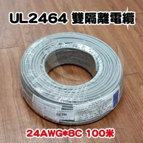 【不可超取】UL2464 雙隔離電纜 24AWG*8C  100米