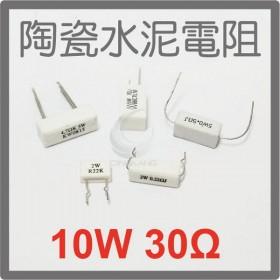 陶瓷水泥電阻 插腳 10W 30Ω(5入)