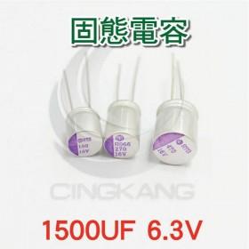 藍色 固態電容(E88E) 1500UF 6.3V(5入)