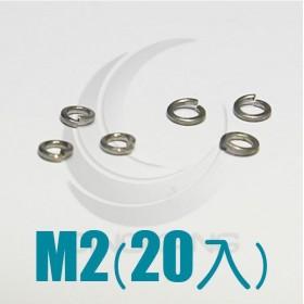 白鐵彈簧華司 M2 (20pcs/包)