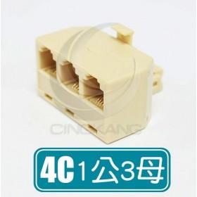 4C 1公3母 電話轉接頭 (T-1M3F-4C)