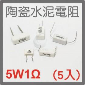 陶瓷水泥電阻 臥式 5W 1Ω (5PCS/包)